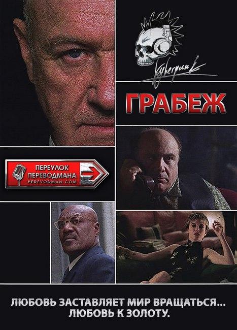Грабеж. М.Яроцкий