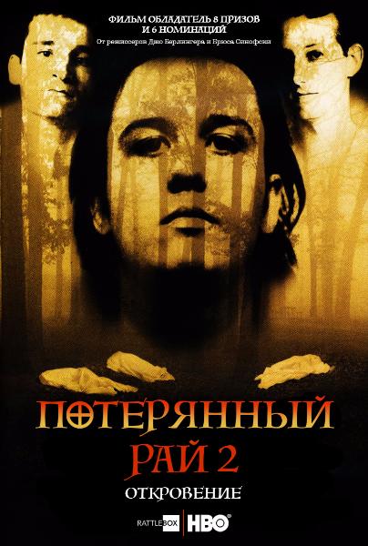 Потерянный рай 2: Откровение , /Paradise Lost 2 - Revelations 2000, Перевод Rattlebox