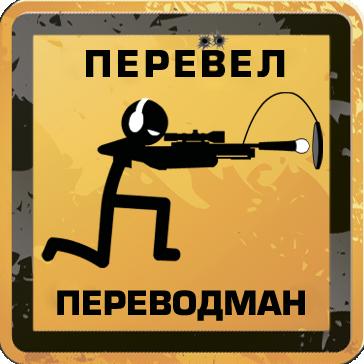 Перевёл Переводман