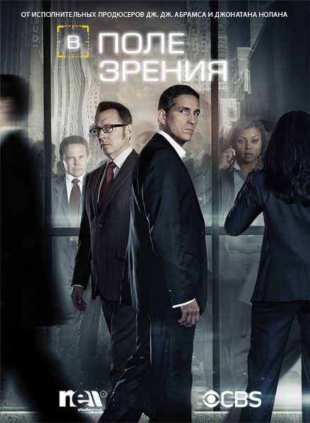 Person of Interest. Озвучка НьюСтудио