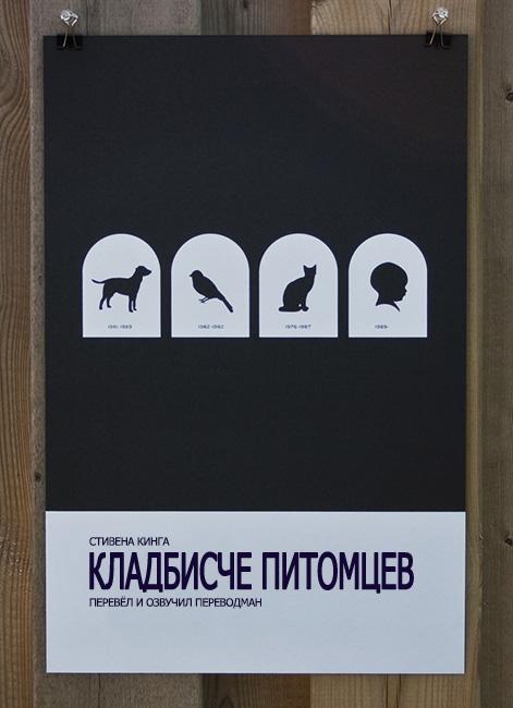 Pet Sematary / Кладбисче питомцев. Авторский перевод Переводман