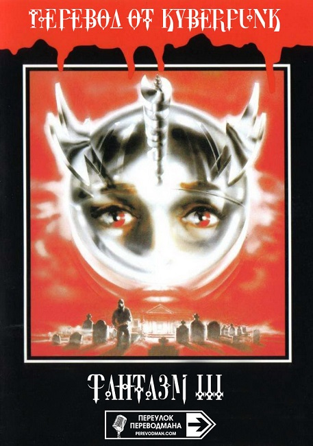 Phantasm-III
