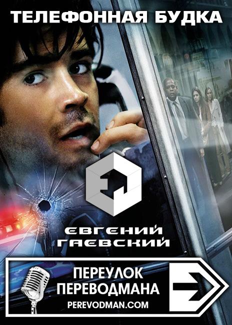 Телефонная будка. Перевод Е.Гаевский