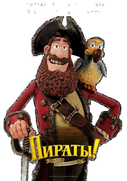 Пираты! Банда неудачников. Перевод Гоблин. Озвучка А.Киреев