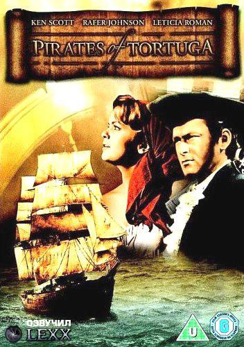 Пираты Тортуги. Озвучка The Lexx