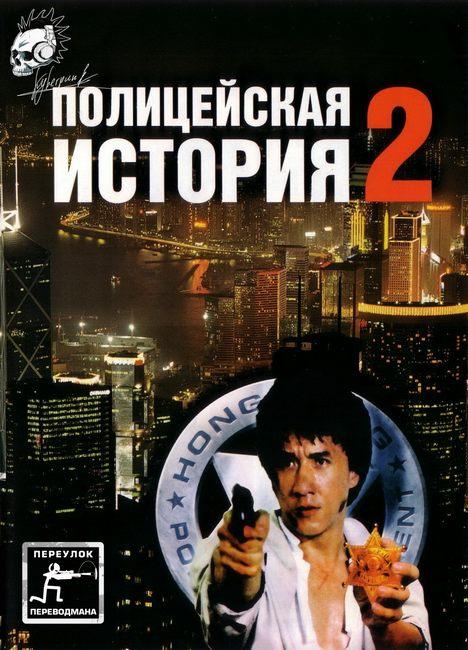 Полицейская история 2. Перевод М.Яроцкого.