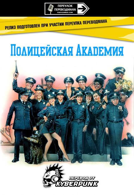 Полицейская академия. Перевод Kyberpunk