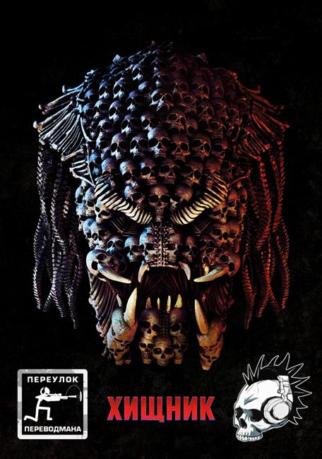 The Predator / Хищник. Авторский перевод М.Яроцкий