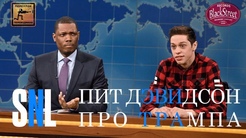 свж Пит Дэвидсон Про Трампа