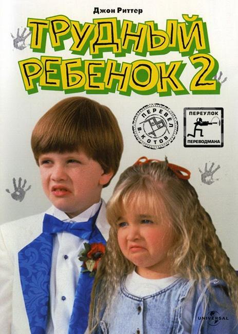 Problem Child 2 / Трудный ребенок 2. Авторский перевод В.Котов