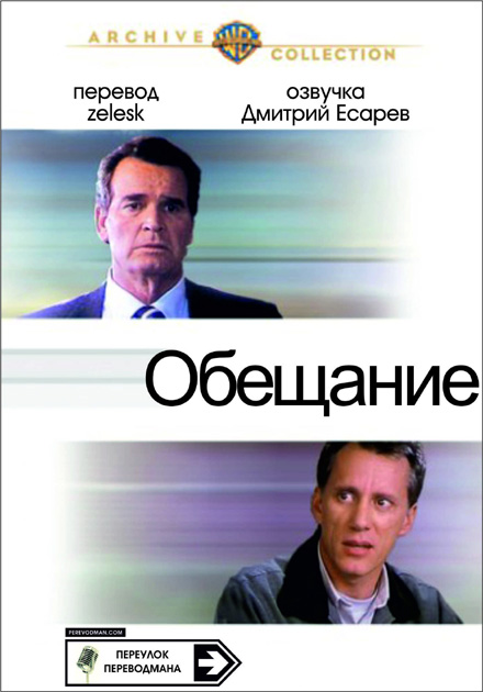 Обещание. Озвучка Дмитрий Есарев