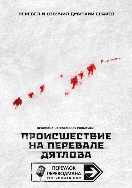 Происшествие на перевале Дятлова. Есарев