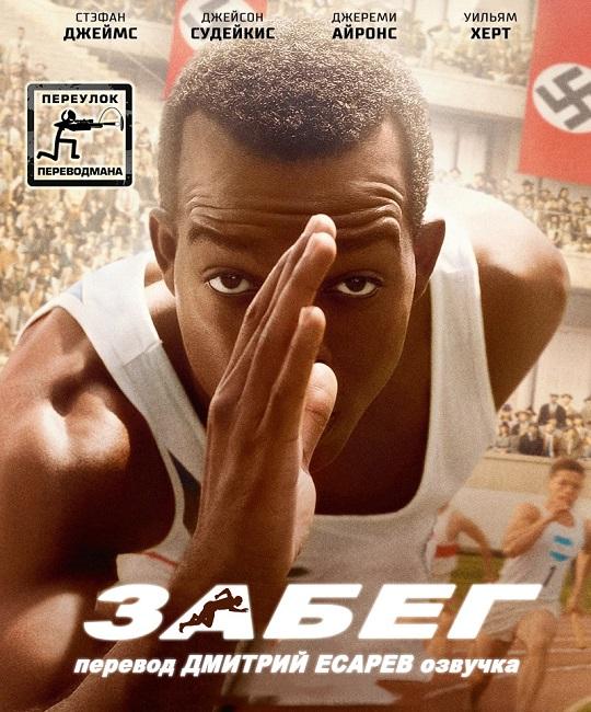 Race Есарев