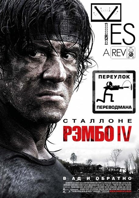 Рэмбо 4 Есарев