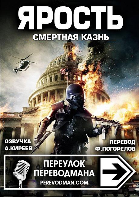 Ярость: Смертная казнь. Озвучил А.Киреев