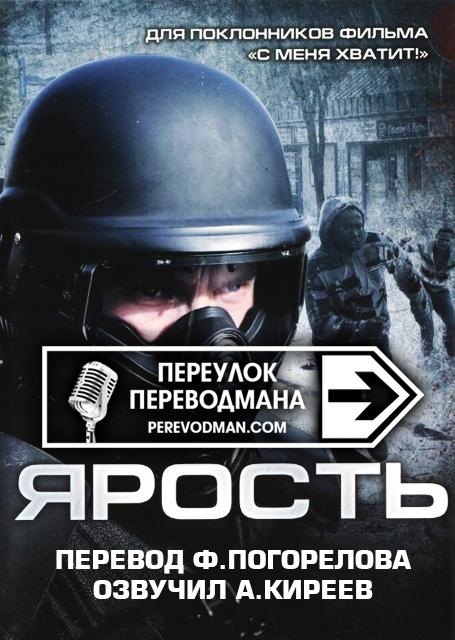 Ярость. озвучка Антона Киреева по переводу Фёдора Погорелова