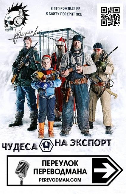 Чудеса на экспорт. Перевод Михаила Яроцкого.