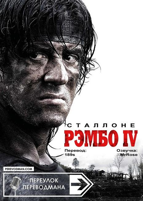 Рэмбо IV. MrRose