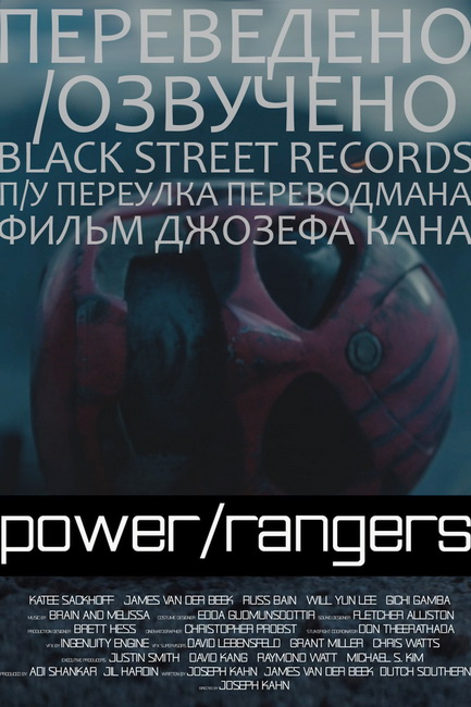 power/rangers black street records