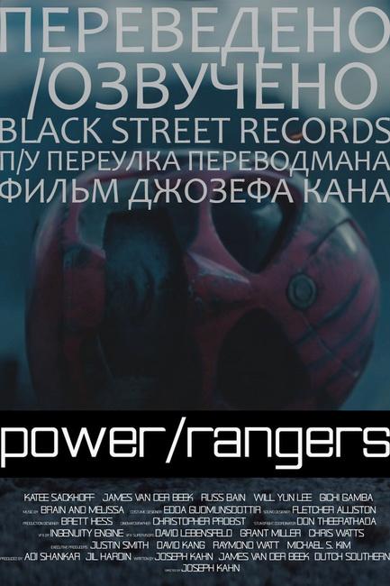 power/rangers black street records
