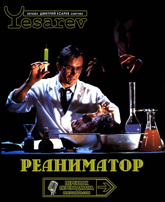 Реаниматор Есарев