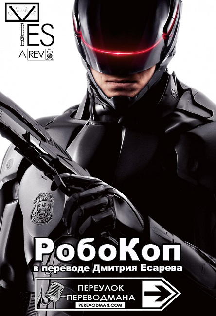 RoboCop В переводе Дмитрия Есарева
