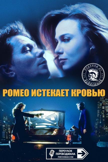 Ромео истекает кровью. Перевод М.Яроцкого.