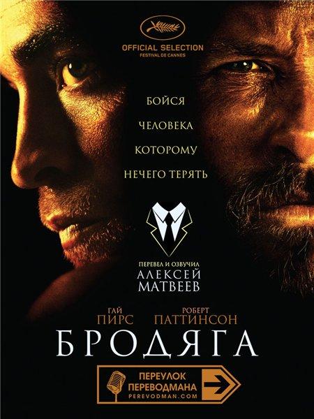 Ровер (русский перевод)