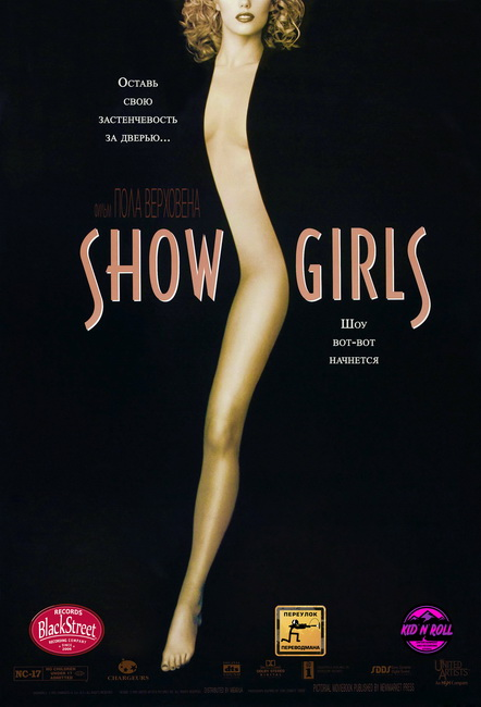 Showgirls 1995 black street records