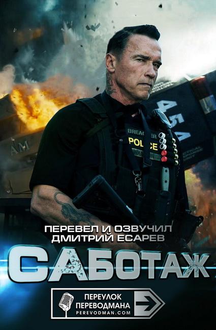Саботаж Есарев