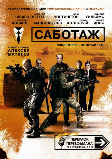 Саботаж (Алексей Матвеев)