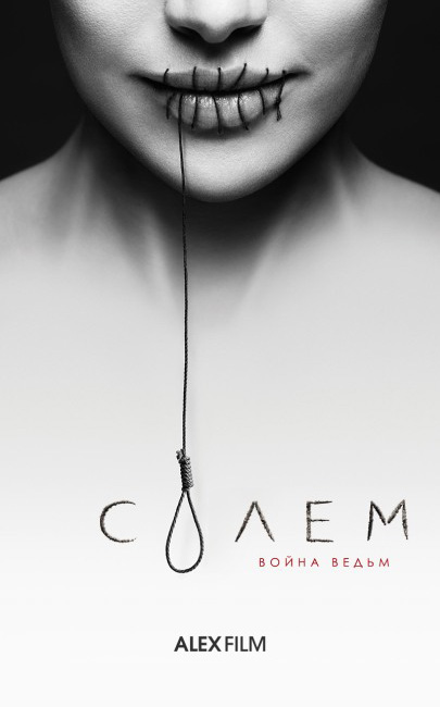 Salem. 2 Сезон AlexFilm