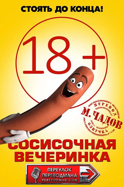Sausage Party / Сосисочная вечеринка. Перевод М.Чадов