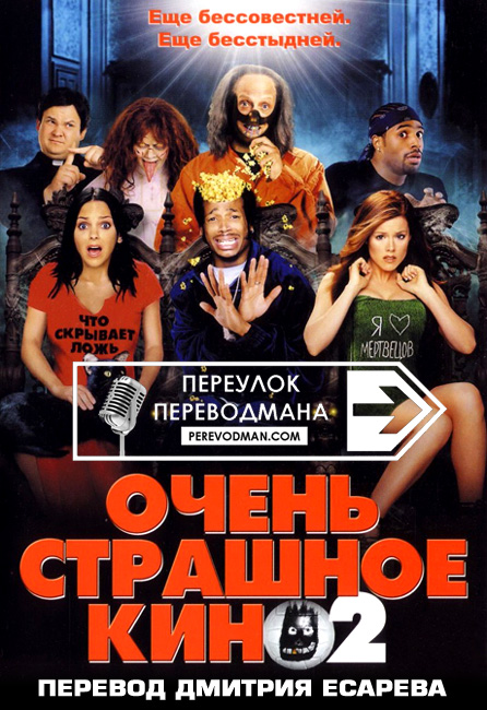 Scary Movie 2 Д. Есарев