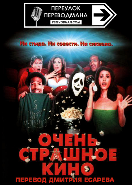 Очень страшное кино. Перевод Д.Есарева
