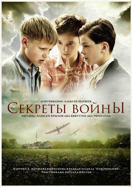 Секреты Войны (русская озвучка)