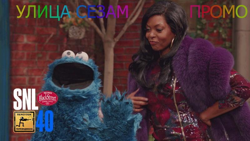 Sesame Street Promo Black Street Records