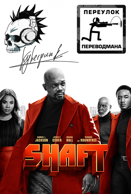 Shaft / Шафт 2019. Авторский перевод Kyberpunk