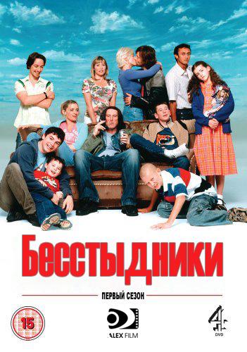 Бесстыдники/ Перевод AlexFilm. Сезон 1