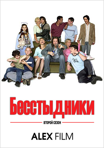 Бесстыдники/ Перевод AlexFilm. Сезон 2