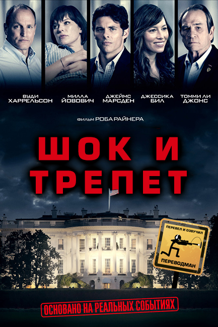 Shock and awe / Шок и трепет. Авторский перевод Переводман