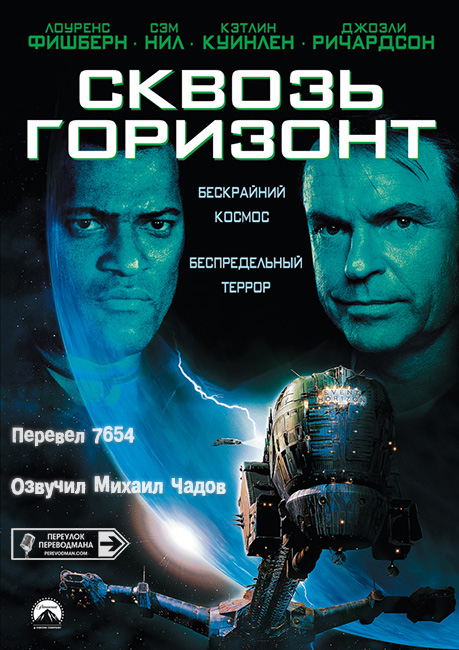 Event Horizon / Сквозь горизонт