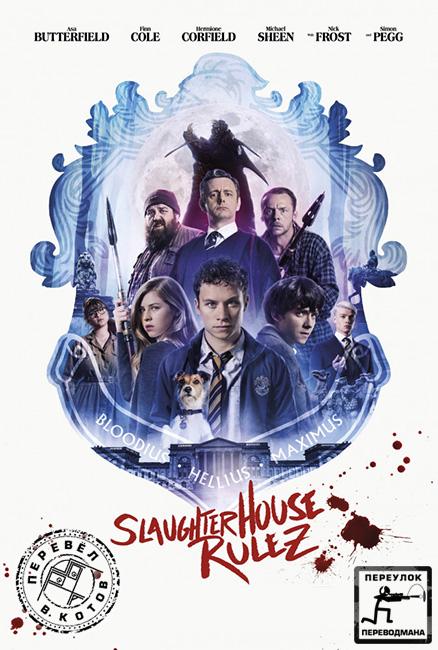 Slaughterhouse Rulez / Правила бойни. Авторский перевод В.Котов