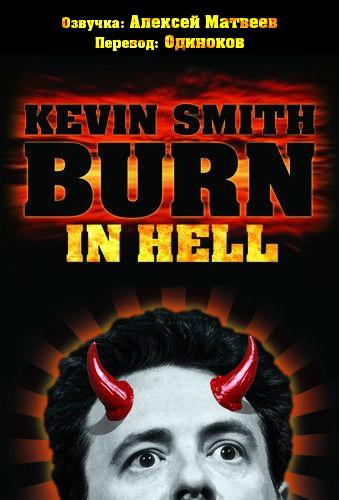 Кевин Смит: Гореть ему в аду! (Одиноков / Doctor Joker)
