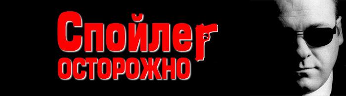 Спойлер Сопрано