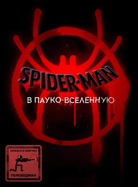 Spider-Man: Into the Spider-Verse / Человек-паук: В пауко-вселенную. Авторский перевод Переводман