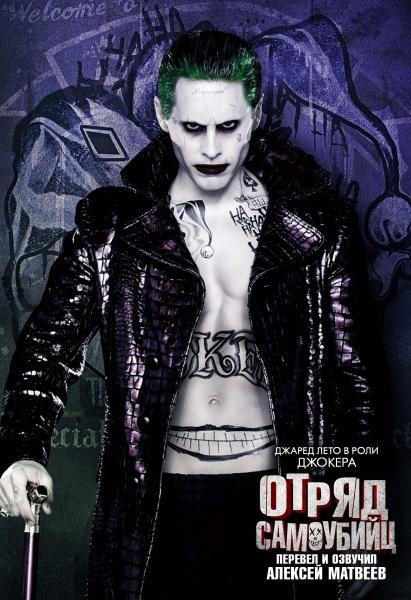 Отряд Самоубийц (Джокер)