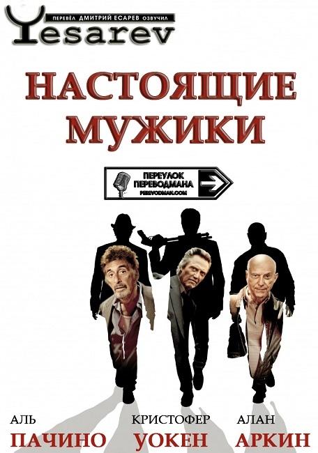 Stand Up Guys / Настоящие мужики. Авторский перевод Д.Есарев