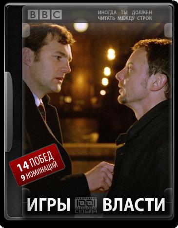 Большая игра. 1001 Cinema