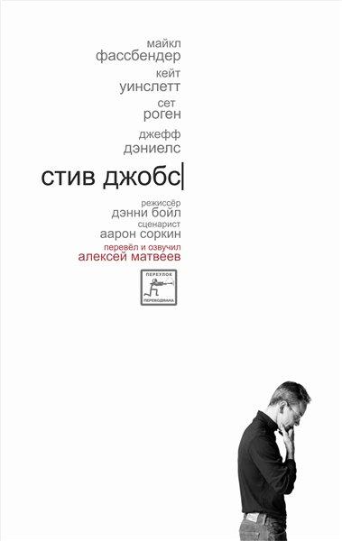 Стив Джобс (правильный перевод)